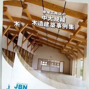 中大規模木造建築