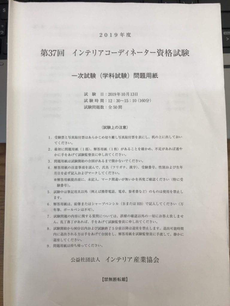 インテリア コーディネーター 試験 日