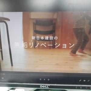 リフォームCM放送‼