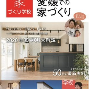 「愛媛での家づくり Vol.7」に掲載されました!