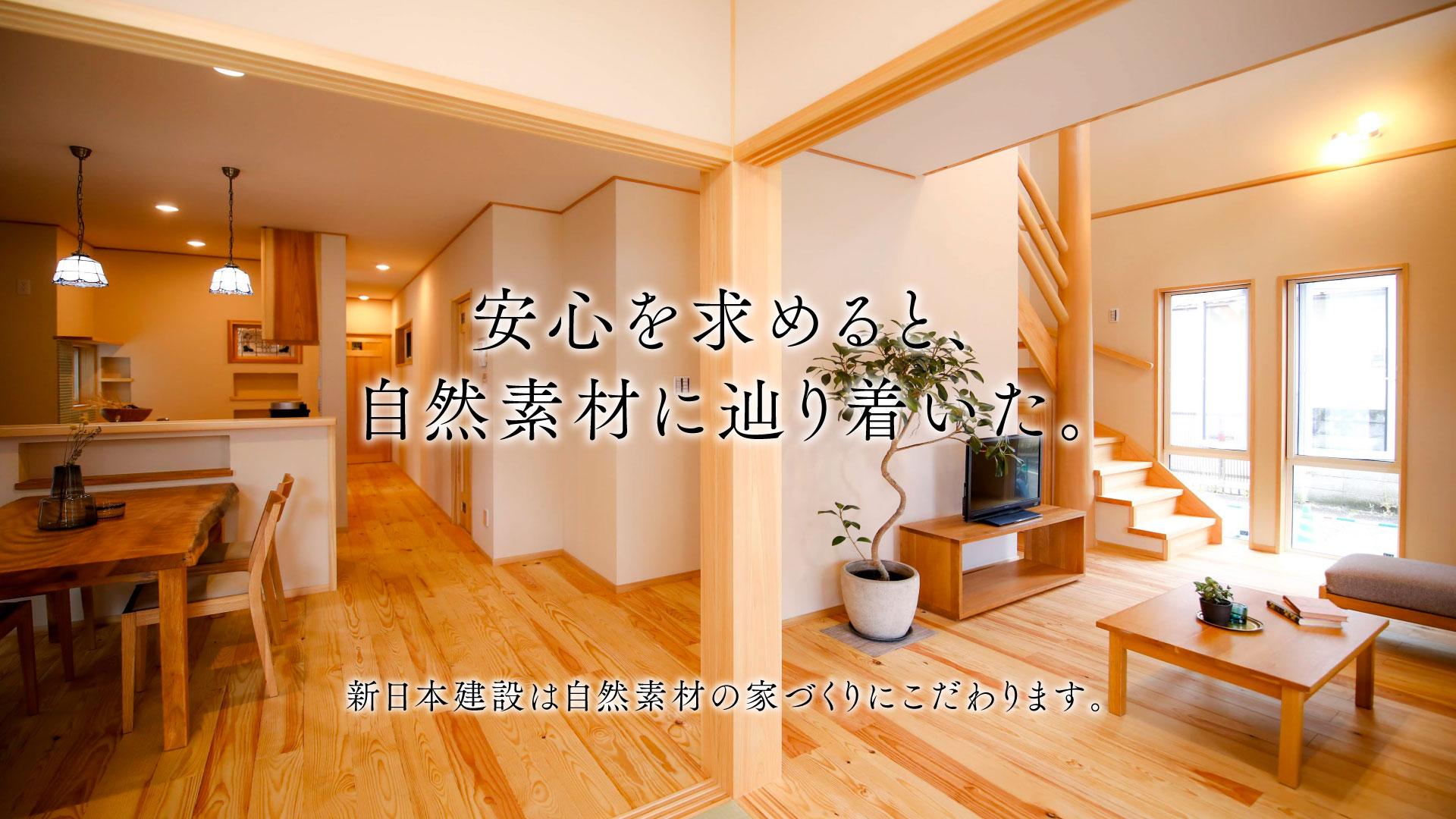 安心を求めると自然素材に辿り着いた。新日本建設は自然素材の家づくりにこだわります