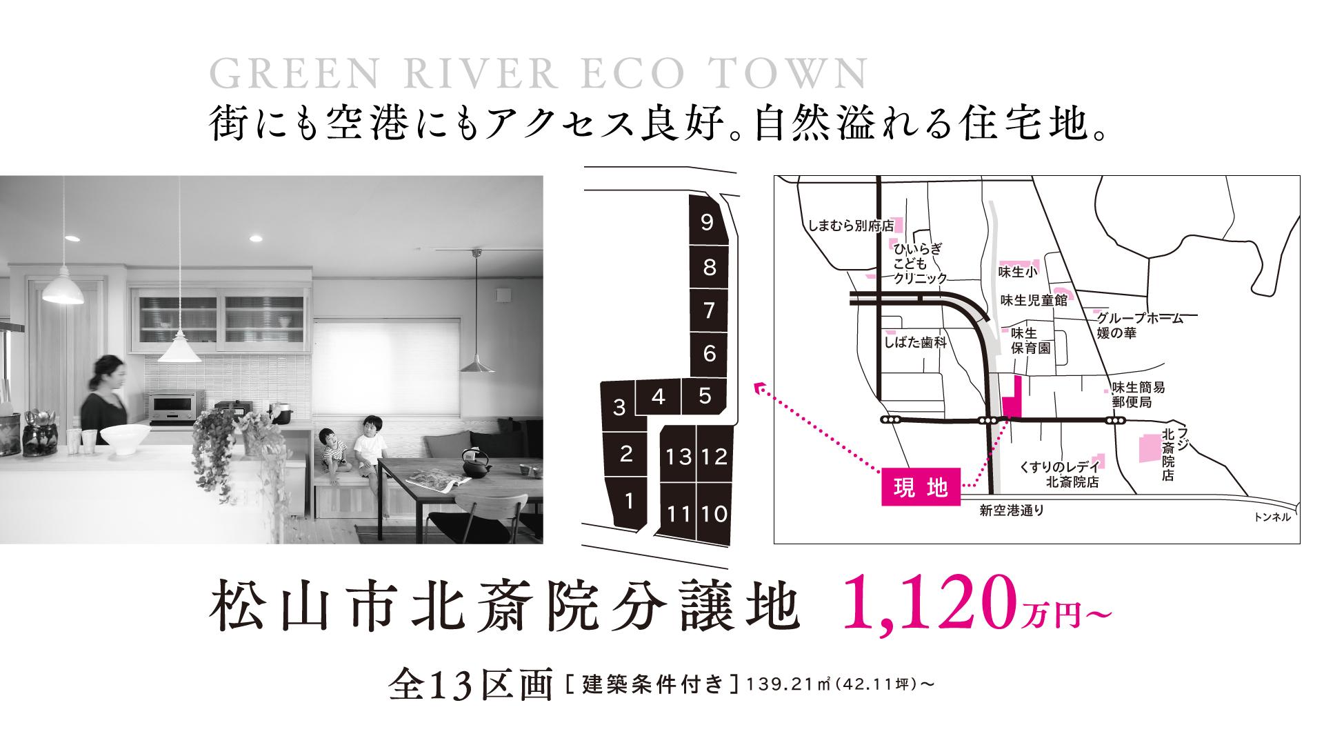 GREEN RIVER ECO TOWN 街にも空港にもアクセス良好。自然溢れる住宅地。松山市北斎院分譲地 1,120 万円~ 全13区画[建築条件付き]139.21m²(42.11坪)~