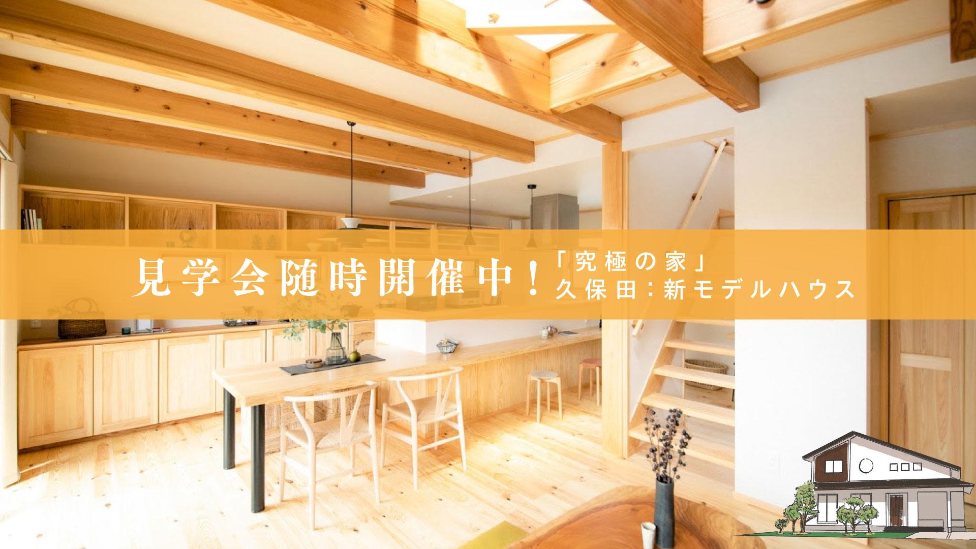 見学会随時開 催中!「究極の家」久保田:新モデルハウス