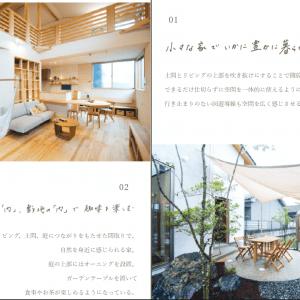 西条喜多川モデルハウス専用ページが完成しました!