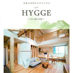 西条喜多川モデルのパンフレットが完成しました!
