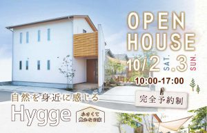 西条喜多川モデルハウスOPEN EVENT
