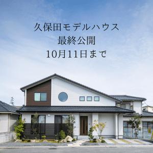 久保田モデルハウス【最終公開10月11日まで】