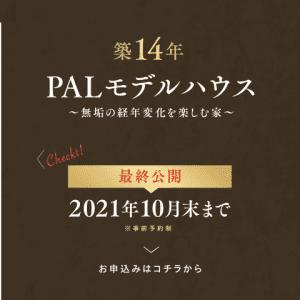 【9/18~9/20】今週末にPALでイベントやります!