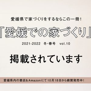 「愛媛での家づくり Vol.10」に掲載されました!
